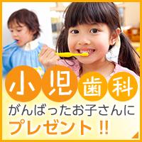 小児歯科 がんばったお子さんにプレゼント!!