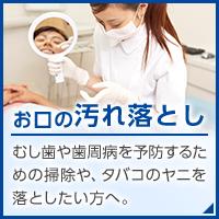 お口の汚れ落とし むし歯や歯周病を予防するための掃除や、タバコのヤニを落としたい方へ